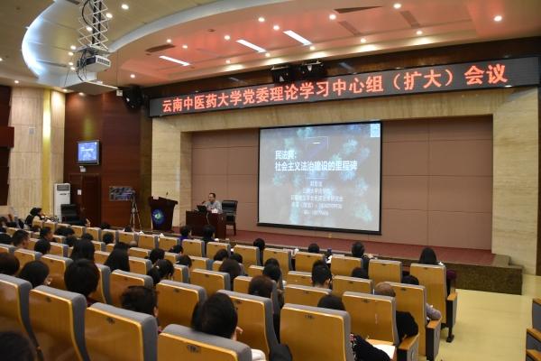 学校召开党委理论学习中心组(扩大)会议 集中学习《民法典》