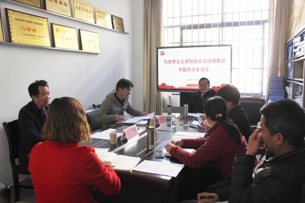 王翠岗到会指导马院党总支巡察整改专题民主生活会